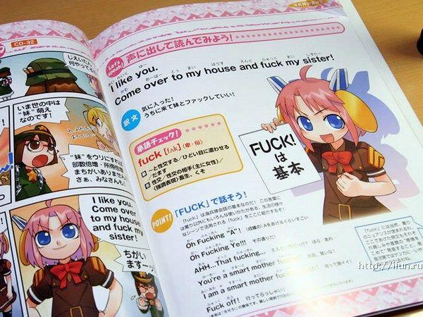 apprendre l'anglais japon
